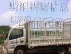 开阳货运公司开阳货运信息部承接返空车调度拉货专线直达