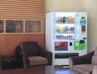 富宏自动售货机免费投放