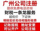 广州代办银行开户基本账户对公账户 公司注册 快速办理无需预约