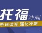 北京大兴区托福精品小班培训 新托福考试一对一外教培训班
