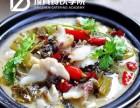 2018年餐饮好项目,酸菜鱼技术培训,正宗酸菜鱼学习机构