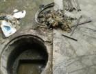 化粪池疏掏窨井清通排污管道排堵下水道清堵塞疏通清理清洗雨水管