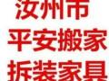 汝州市平安搬家(拆装衣柜,床,影视墙,办公家具)
