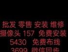 批发 零售 157安装5430 维修 3699摄像头