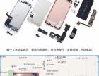 睢宁县手机维修苹果换屏换电池HTC 一加 LG等