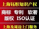上海公司或个人申请专利上海钰彤为您免费上门服务