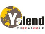 广州认证翻译公司