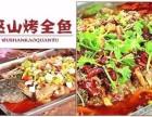 重庆 巫山烤鱼 丨特色烤鱼加盟 开店3.98万