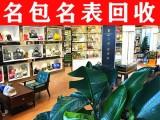 武汉哪里回收二手奢侈品包包名表