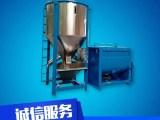立式搅拌机,拌料机,拌料桶,混料机