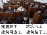 上海建筑工地电工培训考证,电工证复训报名