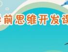 深圳幼儿智力开发学习,小学学科思维,幼小衔接