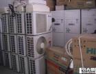 南海回收二手空调 收购二手空调 旧空调回收
