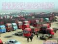 中国挂车网销售平台
