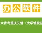 重慶辦公office培訓班,重慶辦公軟件培訓哪家好?