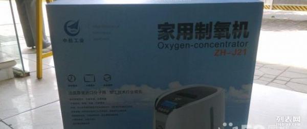 2L江航家用制氧机吸氧机 老人氧气机 中航工业ZH J21