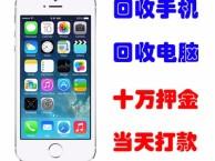 杭州二手手机回收回收杭州24小时上门回收