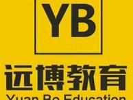 韩语哪里学习好,远博教育