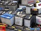 洛阳电瓶电池回收公司,工业电瓶回收,汽车电池回收,物资回收
