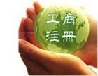 南京六合工商注册 提供注册地址