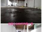 东莞厂房旧地坪起尘起砂固化翻新处理 耐磨不起灰尘
