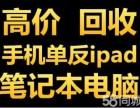 杭州威图手机索尼相机高价抵押电脑回收