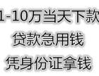 南通启东民间空放 个人借贷无抵押 身份证贷款,当时拿钱 ~!