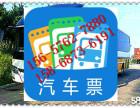 从柳市到珠海卧铺大巴车(票价多少钱?)发车时刻表+多久到?