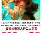 东方新娘、黑白.com.店庆.任性拍摄.600元享