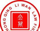重庆法律咨询,专业经济纠纷律师