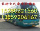 从厦门到岳西的汽车时刻表13559206167大客车票价