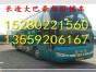 直达 福安到济宁的汽车时刻表/大巴车13559206167多