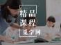 武汉意大利语培训班-意大利语培训哪家好-觅学网