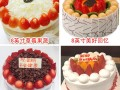 太原好利来蛋糕店生日蛋糕配送古交小店迎泽杏花岭尖草坪万柏林区