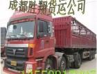 成都到重庆铜梁货运专线零担整车