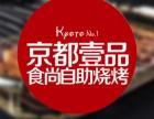京都壹品食尚自助烧烤加盟费用/项目详情