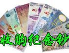 大连高价征购邮票生肖版票纪念币纪念钞老版纸.币钱币
