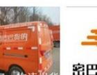 面包车拉货 密巴巴货的 物流提货 生活配送小型搬家