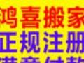 栖霞,仙林,玄武,迈皋桥,中央门,专业搬家,搬厂