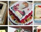 麦琪尔加盟 蛋糕店 投资金额 1-5万元