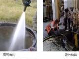 常州专通下水道清理隔油池化粪池吸污吸粪高压清洗下水道清淤泥