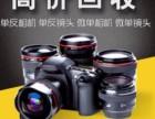 北京高價回收佳能5D4單反相機回收佳能80D套機回收鏡頭