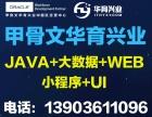 全国电脑培训 Java 设计 基础知识等计算机培训