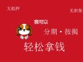 广州手机店办手机分期套 现到手多少钱