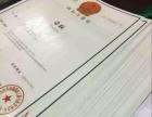商标、专利、工商代办、代理记账