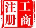 石家庄代办公司注册,公司变更,工商年检,增资,公司注销