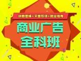 上海壩UI設計培訓,平面設計師,商業廣告設計培訓