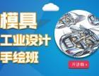 上海模具设计师培训 技术照亮人生,创业改变命运