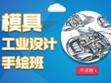 上海工业手绘培训班,大量高端案例教学