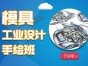 上海模具设计培训机构 松江ug SolidWorks培训